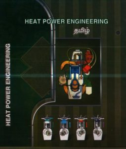 Heat Power Engineering - Tamil