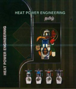 Heat Power Engineering - Tamil