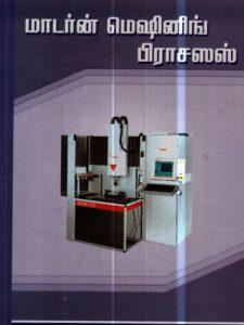 Modern Machining Process - Tamil