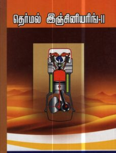 Thermal Engineering - II - Tamil