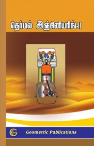 Thermal Engineering - Tamil